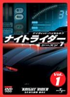 【中古レンタルアップ】 DVD 海外ドラマ ナイトライダー シーズン1 全8巻セット デヴィッド・ハッセルホフ