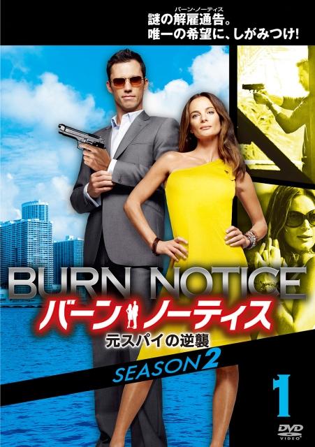 【中古レンタルアップ】 DVD 海外ドラマ バーン・ノーティス 元スパイの逆襲 SEASON2 全8巻セット ジェフリー・ドノヴァン