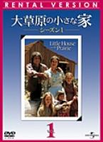 【中古レンタルアップ】 DVD 海外ドラマ 大草原の小さな家 シーズン1 全8巻セット マイケル・ランドン カレン・グラッスル