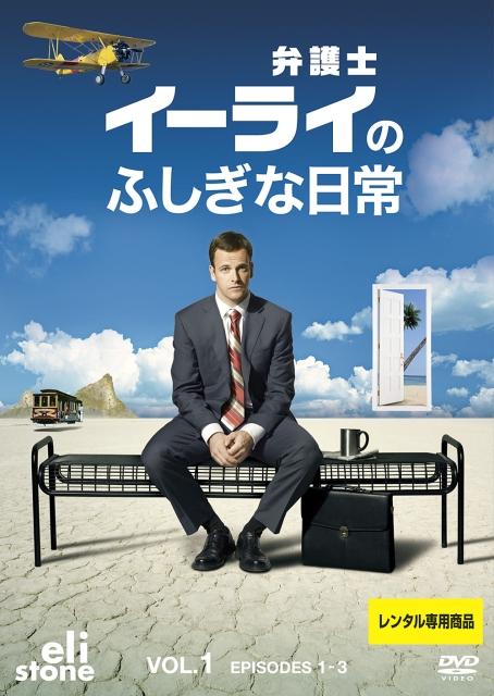 【中古レンタルアップ】 DVD 海外ドラマ 弁護士イーライのふしぎな日常 全12巻セット ジョニー・リー・ミラー ヴィクター・ガーバー