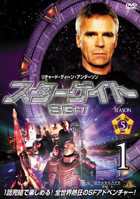 【中古レンタルアップ】 DVD 海外ドラマ スターゲイト SG-1 シーズン5 全8巻セット リチャード・ディーン・アンダーソン