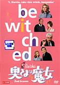 【中古レンタルアップ】 DVD 海外ドラマ 奥さまは魔女 2ndシーズン 全6巻セット エリザベス・モンゴメリー