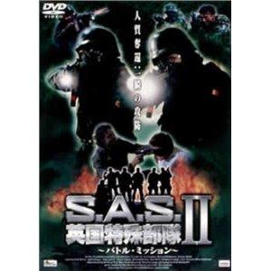 【中古レンタルアップ】 DVD 海外ドラマ S.A.S. 英国特殊部隊 II [セカンドシーズン] 全3巻セット ロス・ケンプ ジェイミー・ドレイヴン