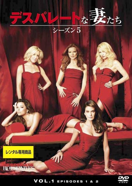 【中古レンタルアップ】 DVD 海外ドラマ デスパレートな妻たち シーズン5 全12巻セット テリー・ハッチャー