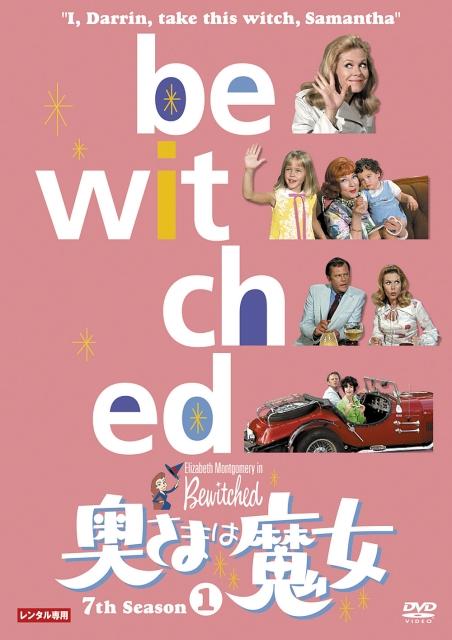 【中古レンタルアップ】 DVD 海外ドラマ 奥さまは魔女 7thシーズン 全6巻セット エリザベス・モンゴメリー