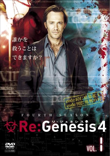 【中古レンタルアップ】 DVD 海外ドラマ Re:Genesis 4 リ・ジェネシス シーズン4 全6巻セット ピーター・アウターブリッジ グレッグ・ブリック