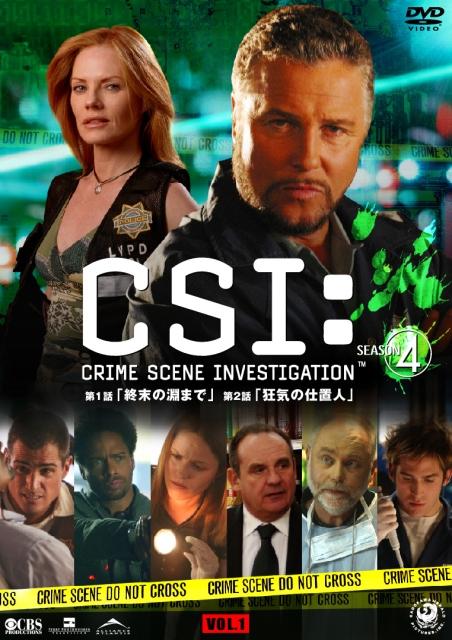 【中古レンタルアップ】 DVD 海外ドラマ CSI:科学捜査班 シーズン4 全8巻セット ウィリアム・ピーターセン