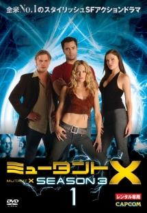 【中古レンタルアップ】 DVD 海外ドラマ ミュータントX シーズン3 全8巻セット ジョン・シーアアダム