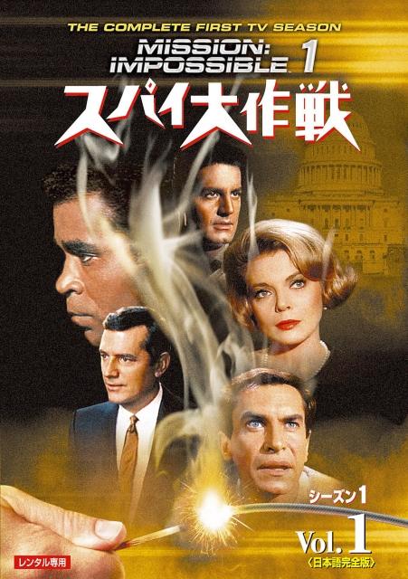 【中古レンタルアップ】 DVD 海外ドラマ スパイ大作戦 シーズン1 日本語完全版 全7巻セット ピーター・グレイヴス