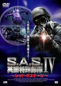【中古レンタルアップ】 DVD 海外ドラマ S.A.S. 英国特殊部隊 IV [フォースシーズン] 全5巻セット ロス・ケンプ サム・カリス