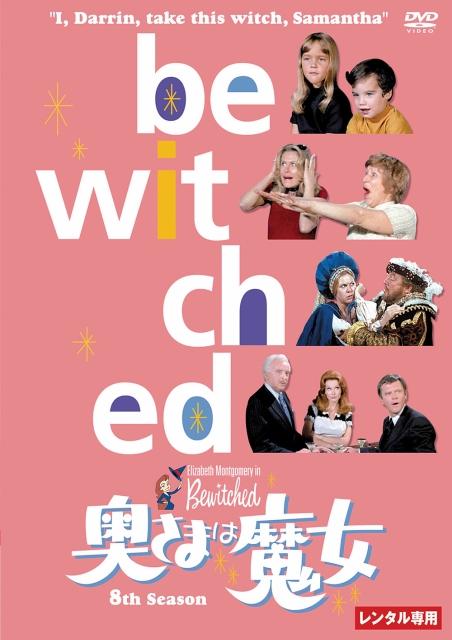 【中古レンタルアップ】 DVD 海外ドラマ 奥さまは魔女 8thシーズン 全6巻セット エリザベス・モンゴメリー