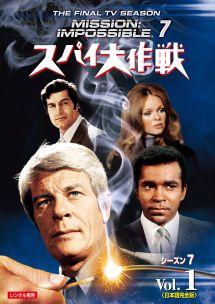 【中古レンタルアップ】 DVD 海外ドラマ スパイ大作戦 シーズン7 日本語完全版 全6巻セット ピーター・グレイヴス