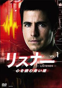 【中古レンタルアップ】 DVD 海外ドラマ リスナー 心を読む青い瞳 全6巻セット クレイグ・オレジニク エニス・エスマー