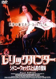 【中古レンタルアップ】 DVD 海外ドラマ レリック ハンター 全8巻セット ティア・カレル