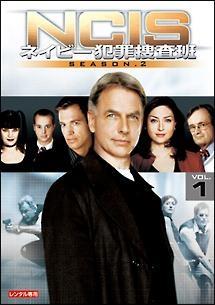 【中古レンタルアップ】 DVD 海外ドラマ NCIS ネイビー犯罪捜査班 シーズン2 全11巻セット マーク・ハーモン