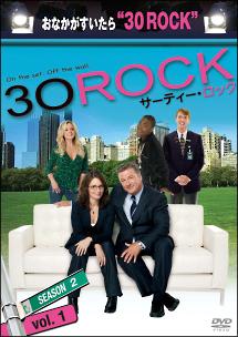 【中古レンタルアップ】 DVD 海外ドラマ 30 ROCK サーティー・ロック シーズン2 全5巻セット ティナ・フェイ アレック・ボールドウィン