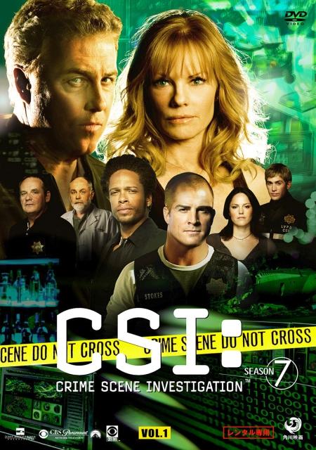 【中古レンタルアップ】 DVD 海外ドラマ CSI:科学捜査班 シーズン7 全8巻セット ウィリアム・ピーターセン