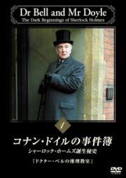 【中古レンタルアップ】 DVD 海外ドラマ コナン・ドイルの事件簿 シャーロック・ホームズ誕生秘史 全5巻セット イアン・リチャードソン