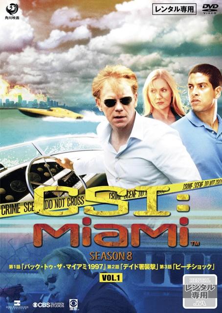 【中古レンタルアップ】 DVD 海外ドラマ CSI:マイアミ シーズン8 全8巻セット デヴィッド・カルーソー エミリー・プロクター