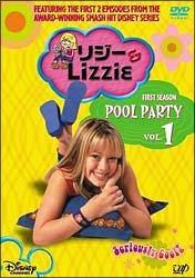 【中古レンタルアップ】 DVD 海外ドラマ リジー&Lizzie ファースト・シーズン 全11巻セット ヒラリー・ダフ アダム・ランバーグ