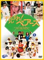 【中古レンタルアップ】 DVD 海外ドラマ がんばれ!ベアーズ TVシリーズ 全6巻セット ジャック・ウォーデン キャサリン・ヒックス