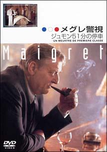 【中古レンタルアップ】 DVD 海外ドラマ メグレ警視 ファイナルシーズン 全12巻セット ブリュノ・クレメール