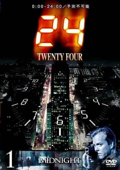 【中古レンタルアップ】 DVD 海外ドラマ 24 TWENTY FOUR シーズン1~ファイナル・シーズン+劇場版 コンプリート全97巻セット キーファー・サザーランド
