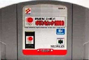 【中古】 N64 <BR>がんばれ!ニッポン!オリンピック2000(ソフト単品)