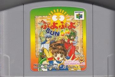 メール便可能 中古 N64 新作通販 ソフト単品 予約販売 ぷよぷよSUN64