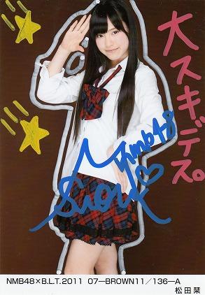 【中古】 生写真 NMB48×B.L.T. 2011 07-BROWN 松田栞 136-A(直筆サイン入り)