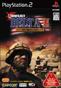 【未開封】 PS2 コンフリクト・デルタ2 -湾岸戦争1991-