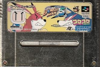 【中古】 スーパーファミコン (SFC) スーパーボンバーマン5 ゴールドカートリッジ(ソフト単品)(シール色あせあり)