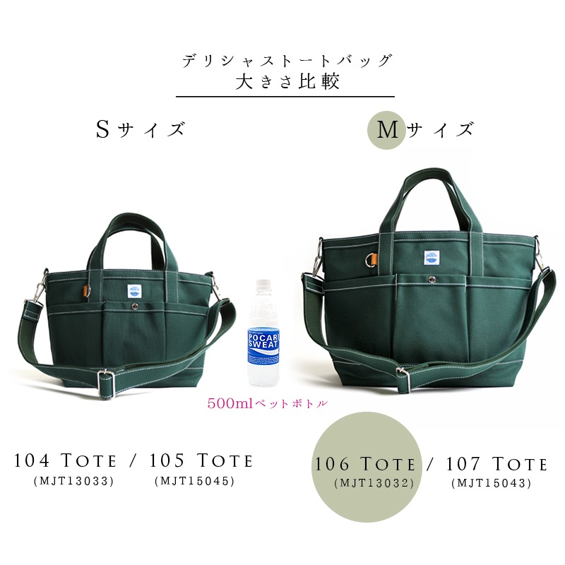 At the end of October in stock leading reservation commodity MOUTH made in Japan camera bag Tote with inner case set SLR mirror-less women's pun lens 2 106 トートパック M size MJT13032 MJC12024