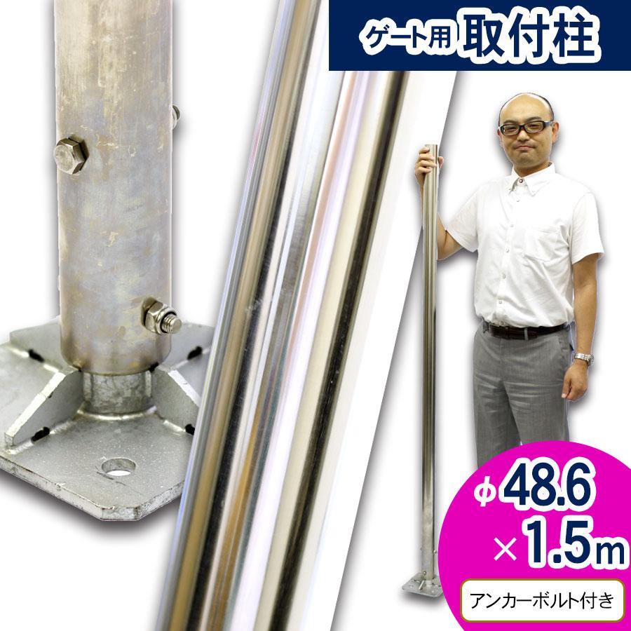 <ステンレスパイプ 取付柱 1.5m>直径48.6φ アルミゲート用取付け柱