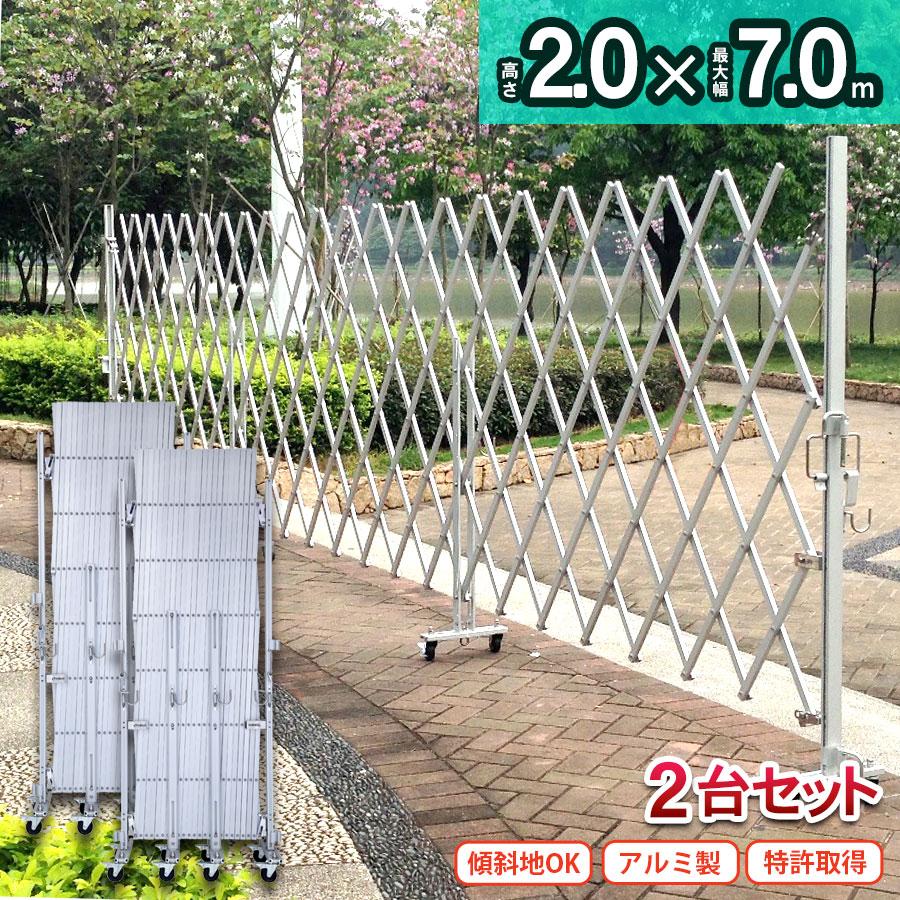 【両開き用】<アルミゲート EXG2070N(J)×2台セット>特許取得 フェンス キャスターゲート 住宅門扉 アルミキャスターゲート 傾斜地対応 伸縮門扉【代引・時間指定不可】【送料無料】