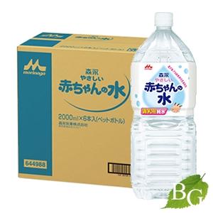 【ショップレビューを書いて1500円クーポンGET】 【送料無料】森永乳業 やさしい赤ちゃんの水 2L×6本