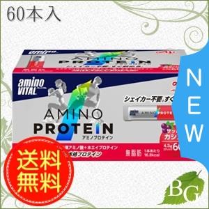 【送料無料】味の素 アミノバイタル アミノプロテイン カシス味 60本入