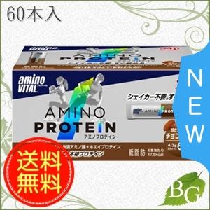 【送料無料】味の素 アミノバイタル アミノプロテイン チョコ味 60本入
