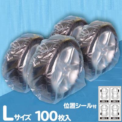 D-5LA タイヤ保管袋 L 無地 100枚入 H1250×W950mm ステッカー25枚付