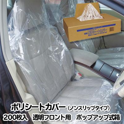 R1-3 ポリシートノンスリップタイプ(フロント用)透明タイプ 200席分