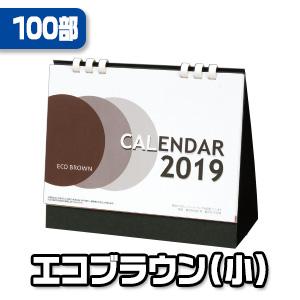 エコブラウン(小)【100部】/卓上カレンダー名入れ印刷