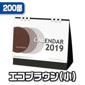 エコブラウン(小)【200部】/卓上カレンダー名入れ印刷