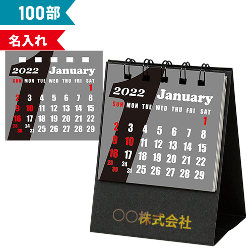 年末年始のご挨拶に 100部 1色名入れ 2022年 MiniMini 本日限定 卓上カレンダー W65×H85mm 箔押し名入れ Y1B1901 公式通販 販促 ご挨拶 年末年始 団体名 企業名 小スペース 令和4年 オリジナル ノベルティ 社名