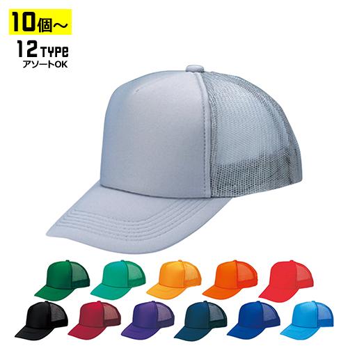 10個以上~ AM-M アメリカン CAP モノトーンタイプ 公式サイト 全12種 調整式 まとめ買い メッシュキャップ 帽子 専門店 フリーサイズ