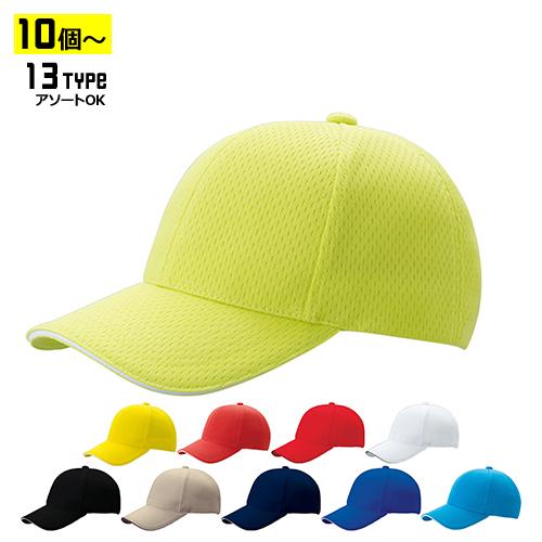10個以上~ LM ライトメッシュ 新作 人気 CAP 全14種 フリーサイズ 調整式 好評 ポリエステルキャップ 弱撥水 まとめ買い 帽子