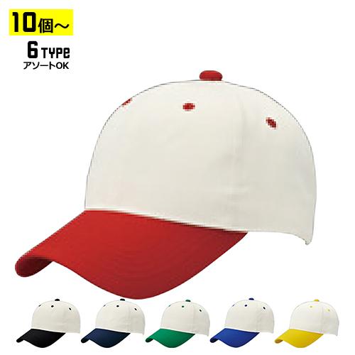 10個以上~ TN ツートン CAP 全6種 まとめ買い 調整式 期間限定 実物 コットンキャップ 帽子 フリーサイズ