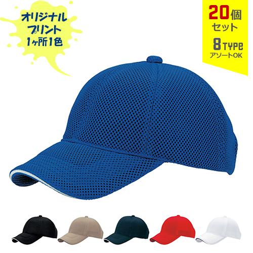 【オリジナルプリント】エアーメッシュCAP フリーサイズ 1色シルク印刷 20個セット【帽子/キャップ】