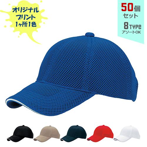【オリジナルプリント】エアーメッシュCAP フリーサイズ 1色シルク印刷 50個セット【帽子/キャップ】