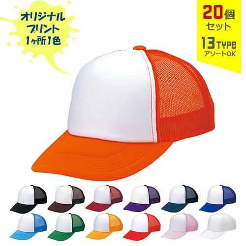 【オリジナルプリント】アメリカンCAP コンビタイプ キッズサイズ・アダルトサイズ 1色シルク印刷 20個セット【帽子/キャップ】
