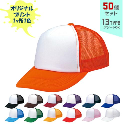 【オリジナルプリント】アメリカンCAP コンビタイプ キッズサイズ・アダルトサイズ 1色シルク印刷 50個セット【帽子/キャップ】